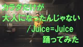 【ぽんでゅ】カラダだけが大人になったんじゃない/Juice=Juice踊ってみた【ハロプロ】