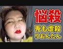 【障害者の性】ホモと見る山田香織のTikTok⑨