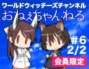 【その2】ワールドウィッチーズチャンネル おねぇちゃんねる 第六回