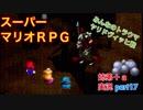 □■スーパーマリオRPGを懐かしみながら実況プレイ part17【姉弟+a実況】
