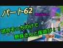 【フォートナイト】Part62「試合そっちのけで野良さんと崖遊び」