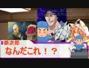 【シノビガミ】あっぱれ!大江戸大乱心!~第二話~ 1サイクル目
