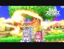 琴葉姉妹がスマブラしながらイチャつく動画#20