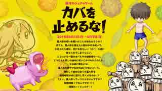 【オトギフロンティア】新作カジュアルゲーム!!カバを止めるな! BGM