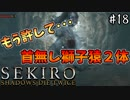 【SEKIRO】隻狼 初見実況プレイ~ガバガバ忍者大活劇~ #18