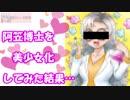 【名探偵コナン】阿笠博士を美少女化してみた結果…【Detective Conan】