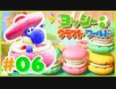 かわいいヨッシークラフトワールド 実況プレイ Part6 インスタ映えお菓子の国!
