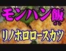 第89位:なぜか金を使うモンハン飯・リノホロロースカツを作る! thumbnail