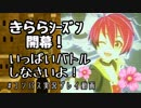 【#コンパス】きららシーズン開幕!【(字幕)実況プレイ動画】