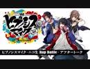 【第29回】ヒプノシスマイク -ニコ生 Rap Battle- アフタートーク