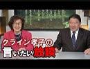 【言いたい放談】久しぶりの東京の感想、ますます濃くなった中国の影[H31/4/4]