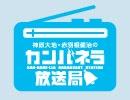 『神原大地・赤羽根健治のカンバネラ放送局』第3回