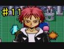 【実況】GBAの名作ボーボボゲーム(ボゲー)を実況プレイpart11