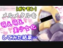【ポケモン】メルメタルを萌え萌え美少女化してみた結果…【Pokemon】