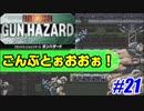 【ガンハザード実況】フロントミッションがアクションRPGでドーン! #21