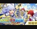 PSTS~アイドルヒーローズジェネシス Justice OR Voice~(前編)【ミリシタ実況】