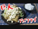 第84位:アジ(大)で巨大アジフライ作ってみたンゴ!(やや失敗) thumbnail
