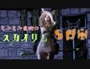 【Skyrim】もふもふ魔術のスカイリム8日目【ゆっくり実況】