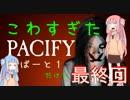 【Pacify】琴葉姉妹、幽霊退治するってよ!part1(終)【VOICELOID実況】