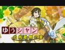 【ポケモンUSM】ゆうシャン #4【白鳥歌野の章】