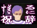 【ナポ男MAD】蘭たんが歌う すぎるに祝辞 をMIXしたら感動的になった