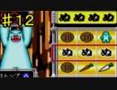 【実況】GBAの名作ボーボボゲーム(ボゲー)を実況プレイpart12