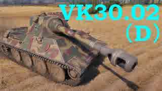 【WoT:VK 30.02 (D)】ゆっくり実況でおくる戦車戦Part525 byアラモンド