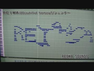 REIWAは beautiful harmony!