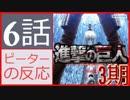 【海外の反応 アニメ】 進撃の巨人 3期 6話 - 43話 エレンの消えた記憶 アニメリアクション Attack on Titan Season 3 43