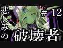 【Total War:WARHAMMER Ⅱ】悲しみの破壊者 #12【夜のお兄ちゃん実況】