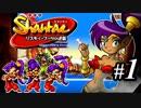 【Shantae リスキィ・ブーツの逆襲】シャンティシリーズ、プレイしていきたい(トロフィー100%)part1【実況】
