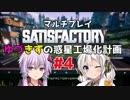 【Satisfactory】ゆづきずの惑星工場化計画 #4【マルチプレイ】【VOICEROID実況】