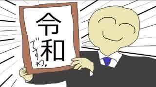 『ゴールデンボンバー/令和』アレンジオケ