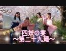 【ラジオ企画】四妖の宴~第二十九廻~【四妖演舞】
