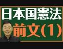 日本国憲法 〔前文 1〕とは?〜中田宏と考える憲法シリーズ〜