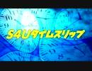 過去のS4U動画を見よう!Part1