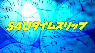 過去のS4U動画を見よう!Part1 ▽奇跡の男&知らない駅