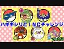 【INC】ハギギシリとINCチャレンジ【女性実況】part3