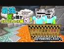 第69位:【日刊Minecraft】最強の匠は誰かスカイブロック編改!絶望的センス4人衆がカオス実況!#95【TheUnusualSkyBlock】