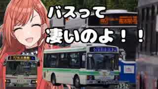 バスって凄いのよ!