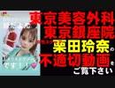 東京美容外科東京銀座院栗田玲奈の不適切動画をご覧下さい