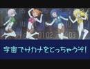 【橘麻美】宇宙×漁師 オノミチギョギョーズ! アニメサウンドトラック