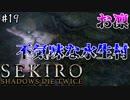 【SEKIRO】隻狼 初見実況プレイ~ガバガバ忍者大活劇~ #19