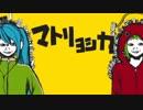 【マトリョシカ×フィンおじ】フィンダシカ【マッシュアップ?】