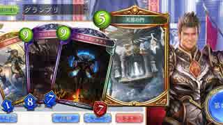 【シャドバ新弾】天界の門を世界一上手に使う1グランプリ【シャドウバース / Shadowverse】