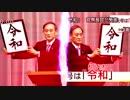 【令和MAD】NEW-GENGO ZONE【動画版】