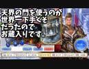 【シャドバ没動画】天界の門を使うのが世界一へたくそなグランプリ