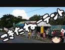 【ゆっくり保守】沖縄違法テントを米軍に撤去され沖パヨ激怒
