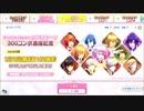 【無課金】うたの☆プリンスさまっ♪ Shinig Live 【1日一回無料11枚撮影】Part3