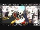 【MMD刀剣乱舞】千本桜【粟田口】